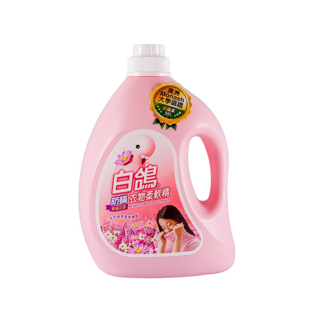 白鴿防蹣衣物柔軟精(幸福花香) 3200g 【大潤發】