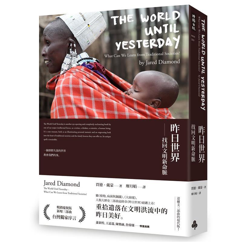 昨日世界:找回文明新命脈(暢銷慶祝版)[79折]11100897169