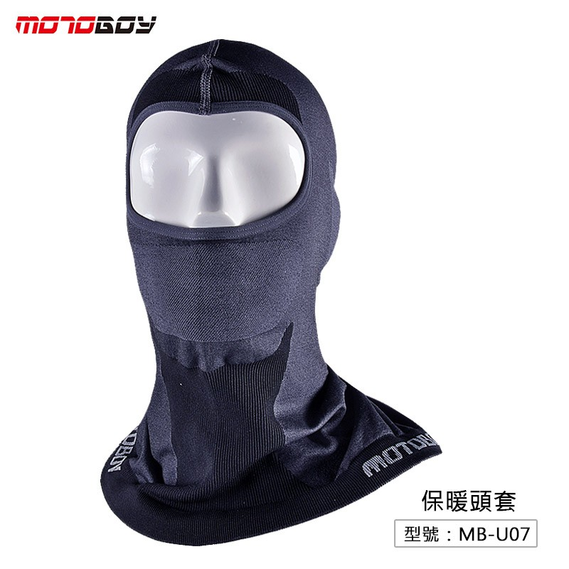 【MotoBoy】戶外防風保暖頭套 MB-U07