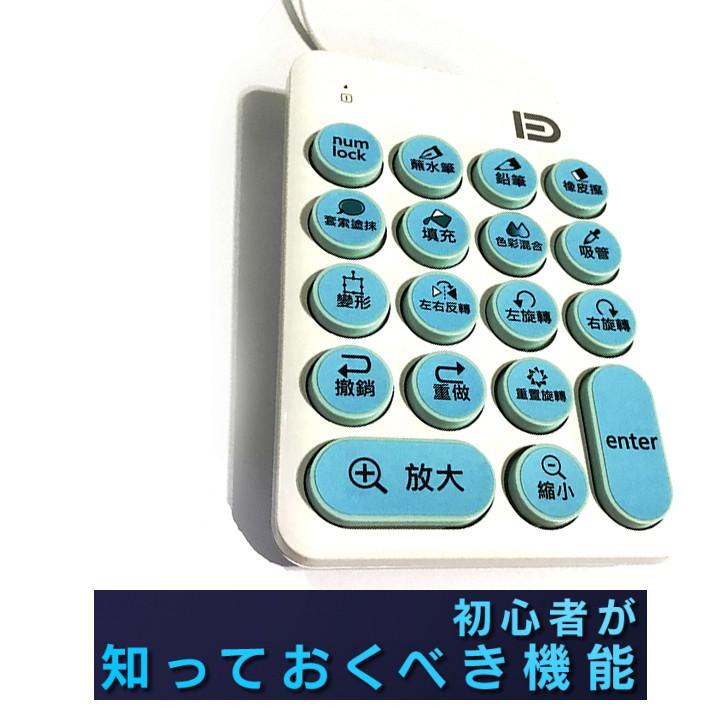 電繪師腦繪圖板手套電繪軟體動漫快捷鍵盤 USB WACOM PTH660 StarG430S PF0730 PF8611