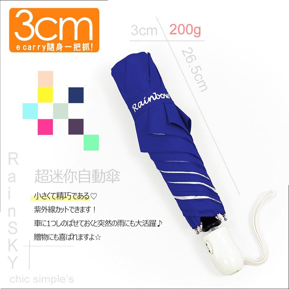 RainSky-自動傘|日式超輕系列-超輕量傘 /抗UV 遮陽傘 傘 雨傘 自動傘 遮光傘 防風 折疊傘 防潑水