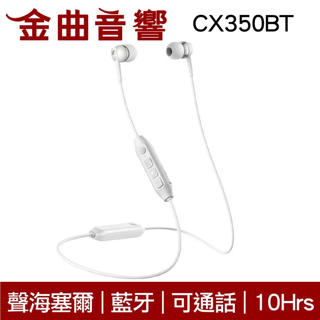 Sennheiser 森海塞爾 CX350BT 白色 藍牙 耳道式耳機   金曲音響