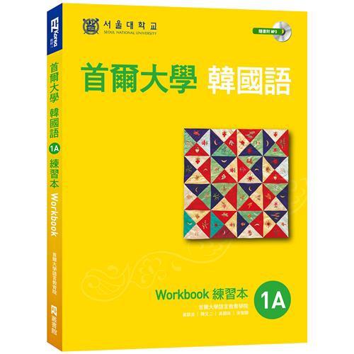 首爾大學韓國語1A練習本(附句型練習朗讀、聽力練習MP3)[79折]11100867507
