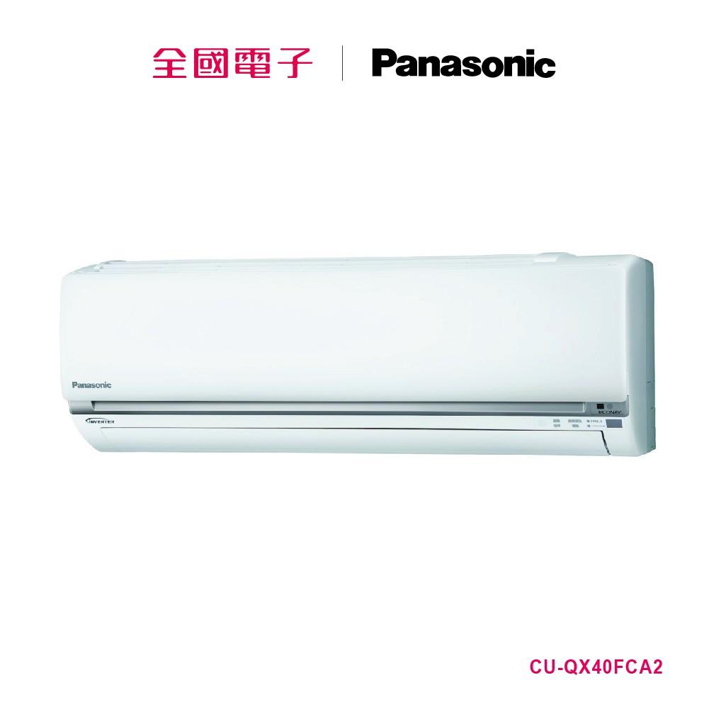 Panasonic國際牌 一對一變頻單冷空調 CU-QX40FCA2【全國電子】