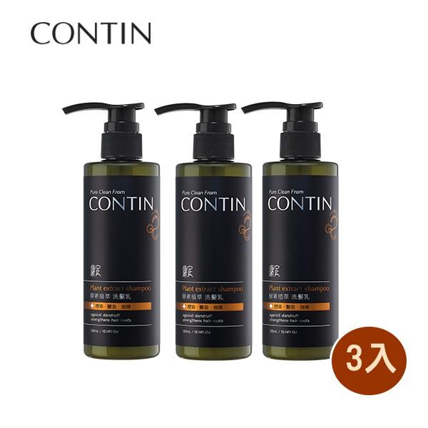 CONTIN 康定【問題頭皮專用】 酵素植萃洗髮乳300ml 3入組