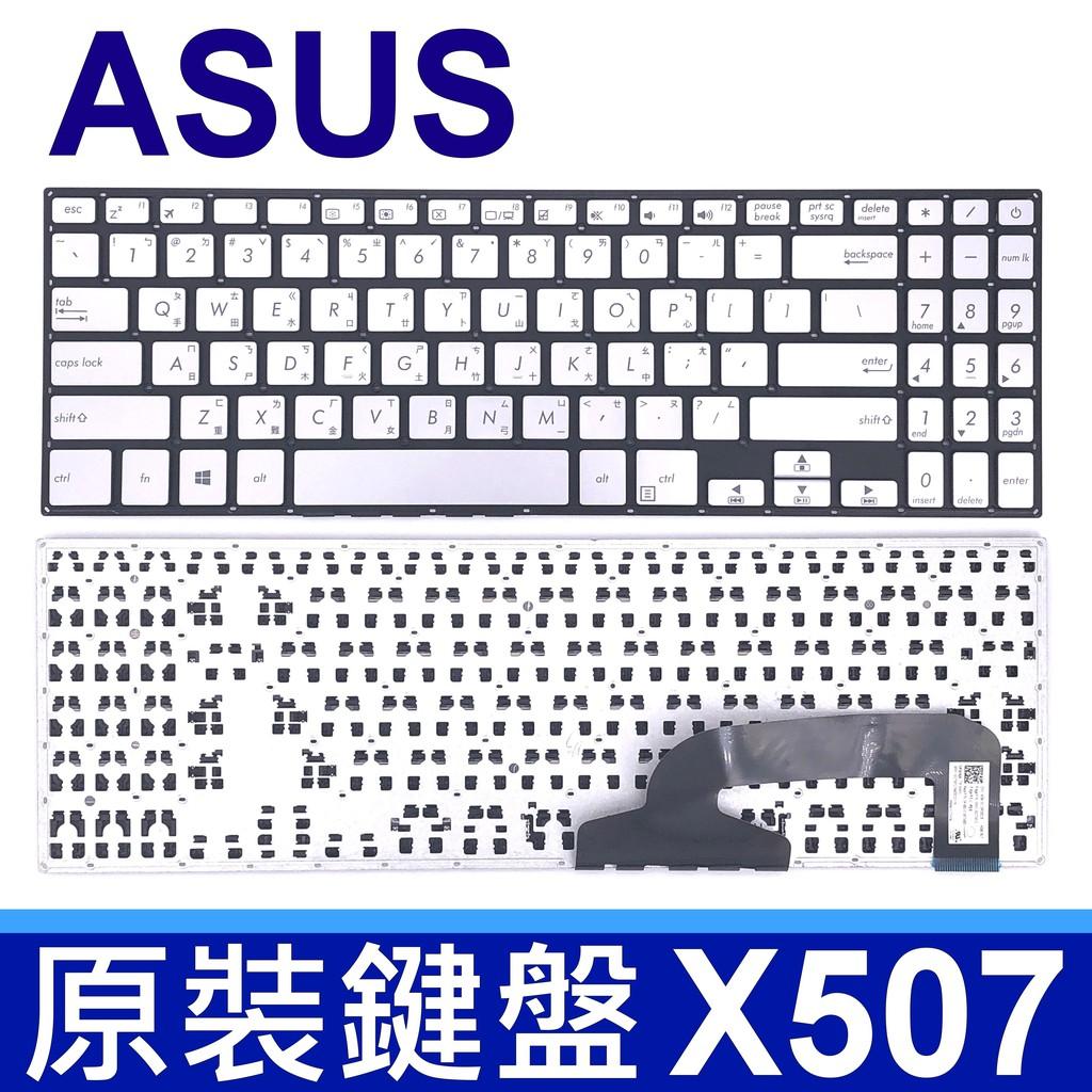 ASUS 華碩 X507 全新 銀色 繁體中文 筆電 鍵盤 Y5000UB