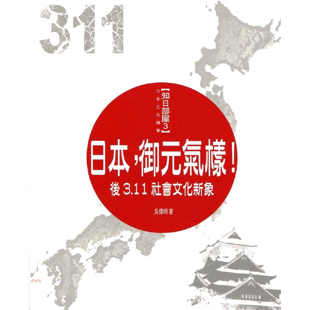 《知出版有限公司》日本,御元氣樣!:後3.11社會文化的新象[79折]