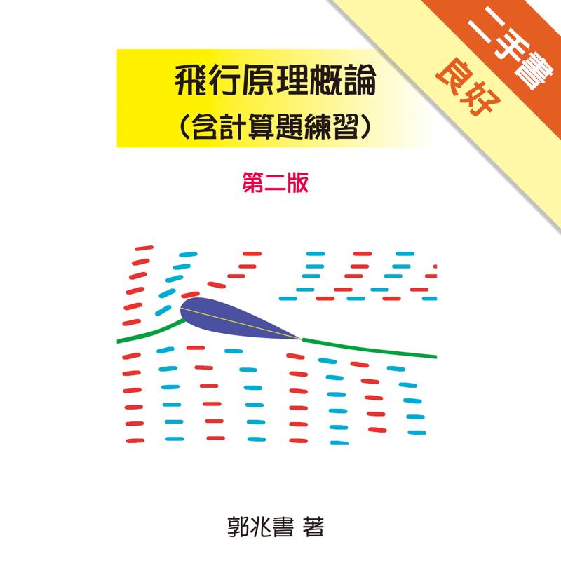 飛行原理概論(含計算題練習)第二版[二手書_良好]7221