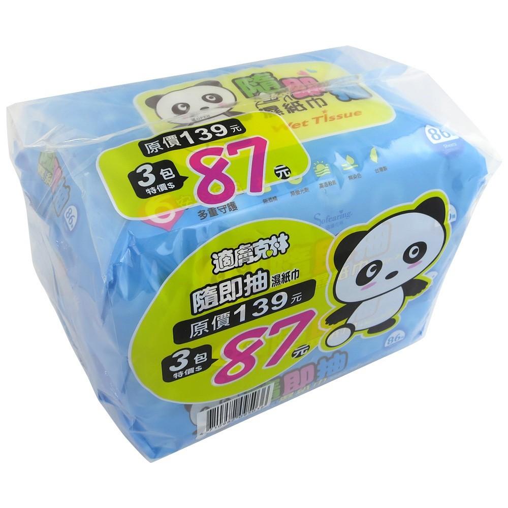 適膚克林濕紙巾86張 3入【佳瑪】