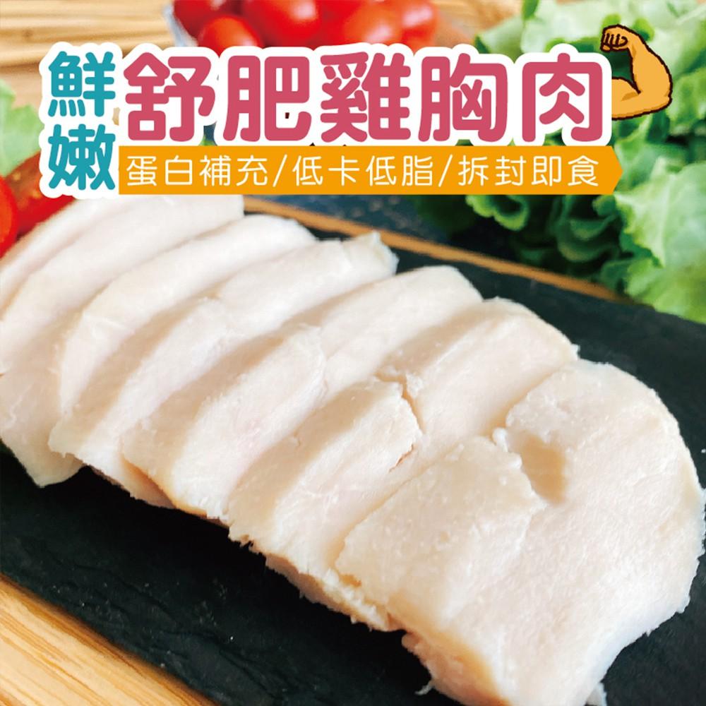 米特先生 經典原味舒肥雞胸肉3/6/10包組 低卡低脂肪 減脂輕食 肉品(2片/包)廠商直送