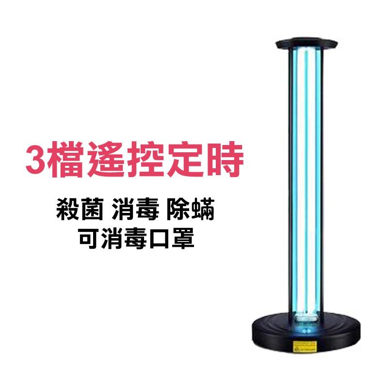 消毒燈 110V 遙控定時 UVC紫外線 殺菌消毒 帶臭氧 38W/60W 除蟎