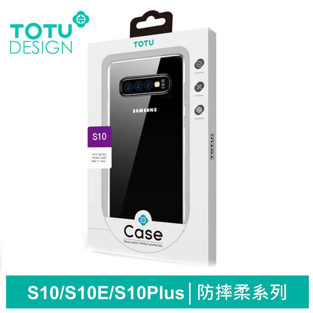 TOTU 三星S10/S10E/S10Plus手機殼防摔殼 高透TPU軟殼 柔系列