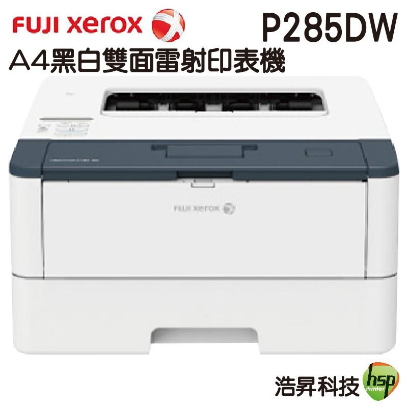 Fuji Xerox P285dw A4黑白雙面雷射印表機