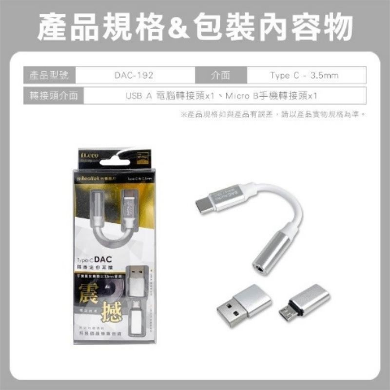 iLeco Type-C DAC隨身迷你耳擴 耳機轉接器 手機音源線 安卓 音效卡 錄音 OTG 愷威電子 高雄耳機