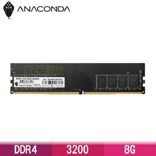 巨蟒 ANACOMDA DDR4 3200 8GB 桌上型記憶體