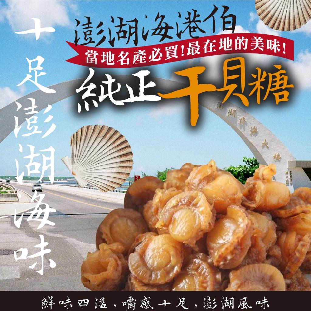 澎湖海港伯 純正炙燒干貝糖-80g