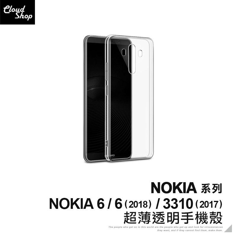 NOKIA 超薄透明手機殼 適用NOKIA 6 2018 NOKIA 3310 2017 保護殼 保護套 透明殼