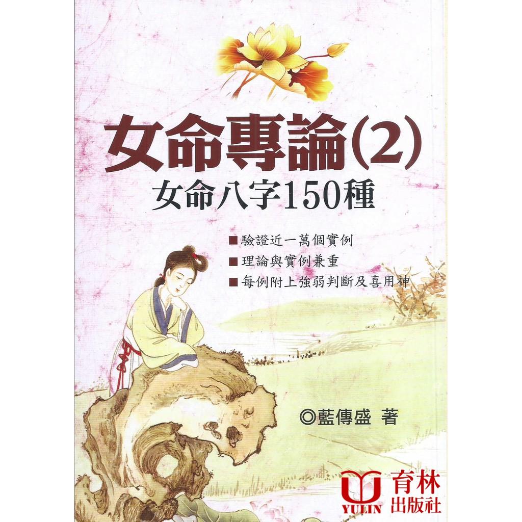 武陵 女命專論(2):女命八字150種 平裝(藍傳盛)育林出版社蝦皮商城