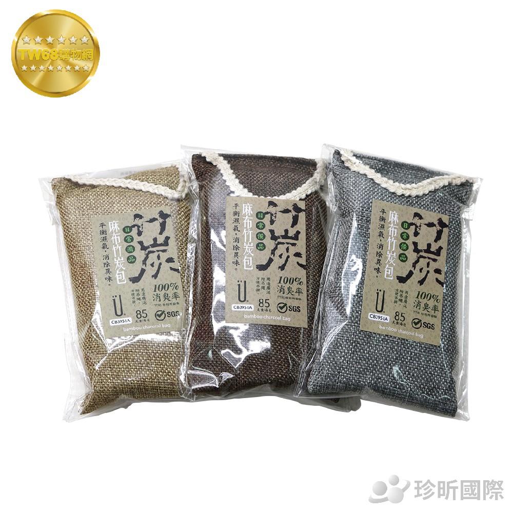 吸濕除臭吊掛式麻布竹炭包 85g|約9cm × 17cm|3色|隨機出貨|除臭除霉|竹炭包【TW68】