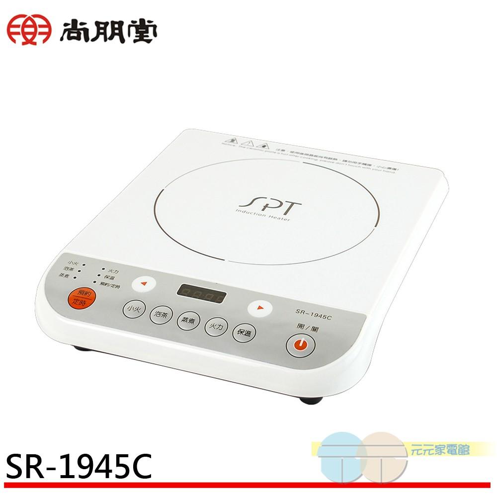 SPT 尚朋堂 IH智慧電磁爐 SR-1945C