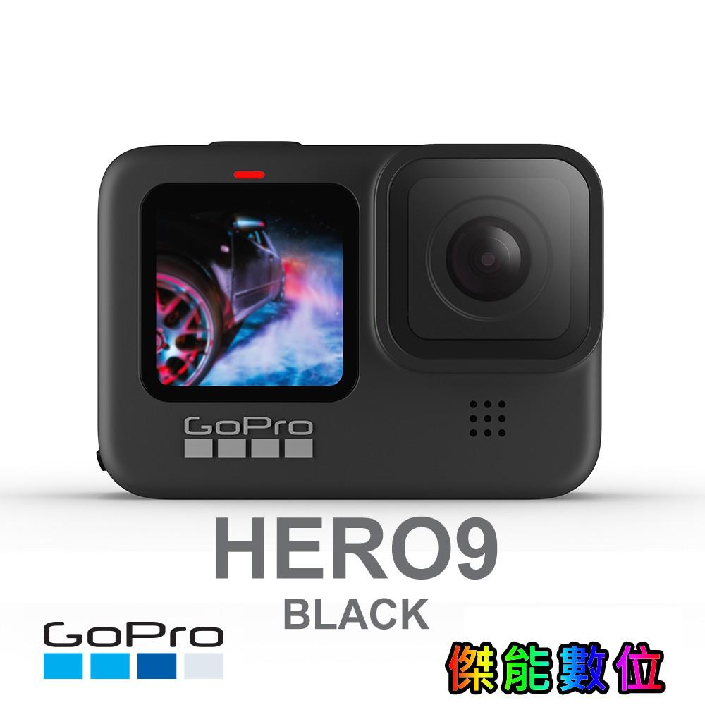GOPRO HERO9 Black 【組合任選】全方位攝影機 運動攝影機
