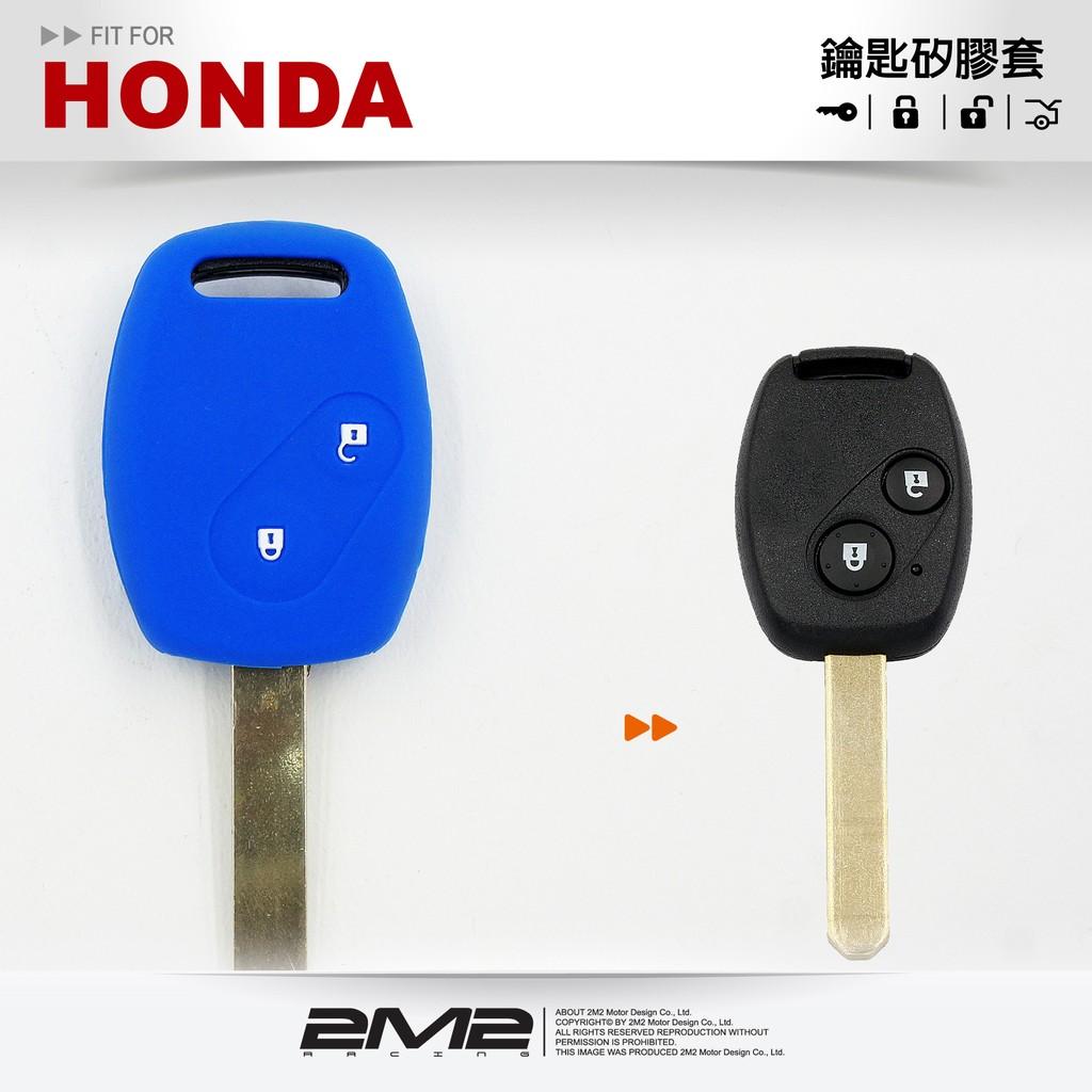 【2M2】HONDA CIVIC 8 K12 CRV-2 FIT2 本田汽車 鑰匙 矽膠套 傳統型鑰匙 鑰匙果凍套