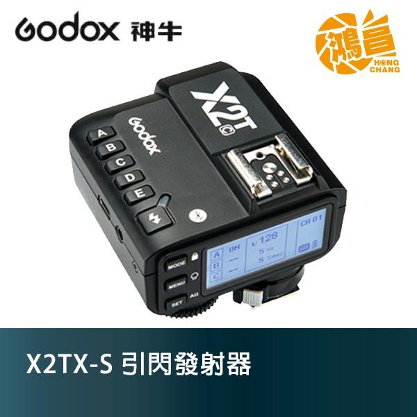 GODOX 神牛 X2TX-S 無線引閃器 for Sony 閃光燈觸發器 開年公司貨【鴻昌】