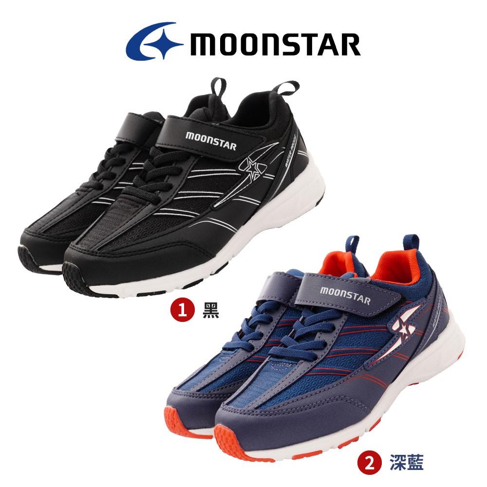 日本月星Moonstar機能童鞋 究極力競速防潑水款-929系列2款任選(中大童段)新品