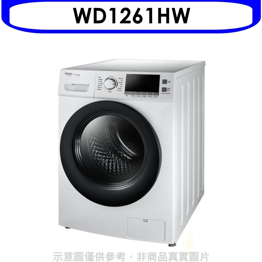 東元【WD1261HW】12公斤變頻滾筒變頻洗衣機白色 分12期0利率