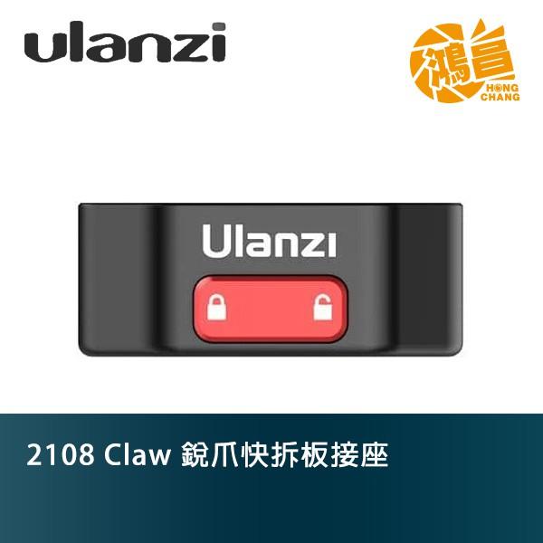 ULANZI 2108 Claw 銳爪快拆板接座 公司貨 快拆座 快速安裝系統 不含快拆板【鴻昌】