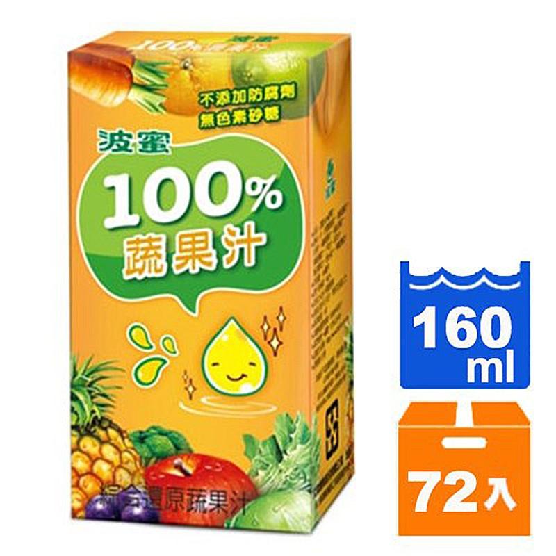波蜜 100% 蔬果汁 160ml (24入)x3箱【康鄰超市】