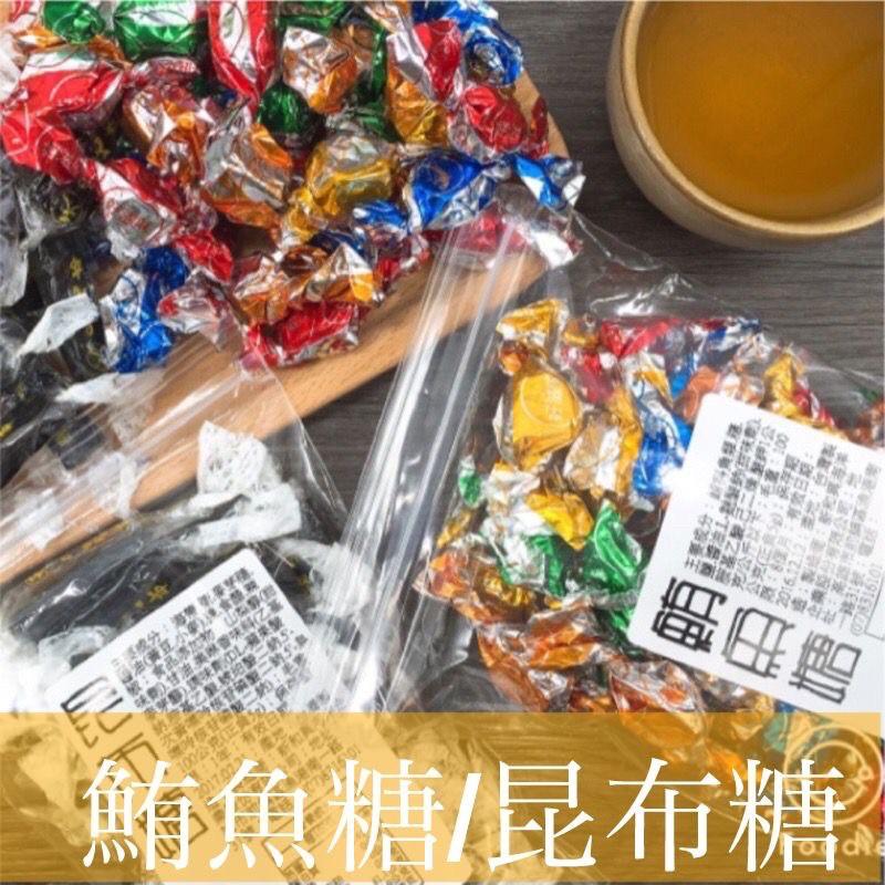昆布糖/鮪魚糖 100公克裝