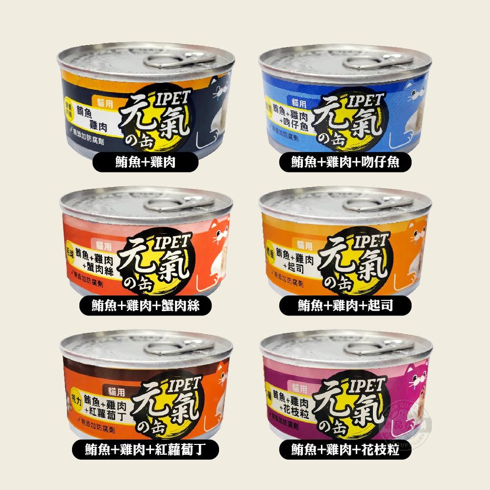 IPET 艾沛 元氣晶凍貓罐 100g 貓咪罐頭 元氣的罐 貓罐 凍罐 貓餐 化毛