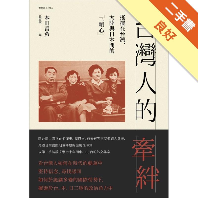 台灣人的牽絆:搖擺在台灣、大陸與日本間的「三顆心」[二手書_良好]11311501448