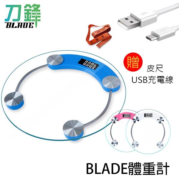 BLADE多功能充電體重計 玻璃加厚款 重量測量 體重秤 現貨 當天出貨 刀鋒