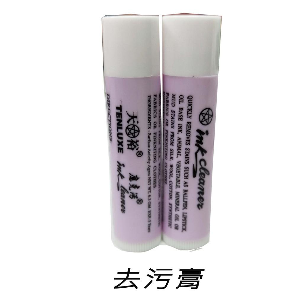 【TENLUXE 天裕】Ink cleaner去污膏、去漬膏、去汙膏 【百生興業Baisheng】(1入/包)
