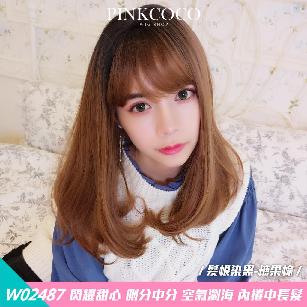 PINKCOCO 粉紅可可 假髮【W02487】 閃耀甜心 大頭皮 側分中分 空氣瀏海 內捲中長髮