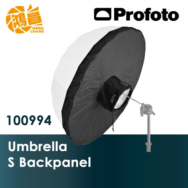 Profoto Umbrella S Backpanel 透射傘用反射布 S號 85cm 100994【鴻昌】