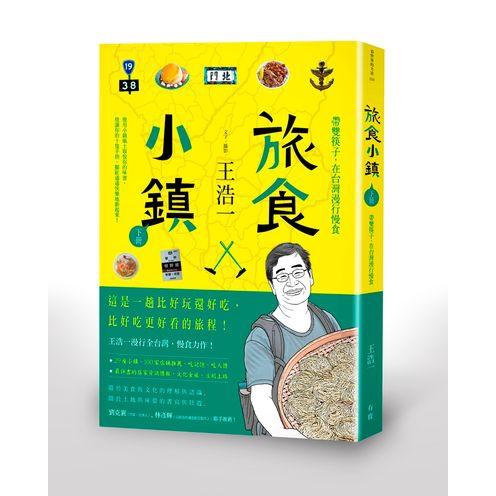 旅食小鎮(下冊)帶雙筷子在台灣漫行慢食