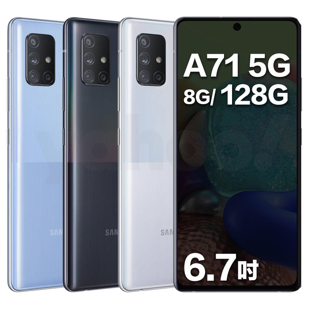 SAMSUNG Galaxy A71 5G (8G/128G) 6.7吋八核心智慧型手機