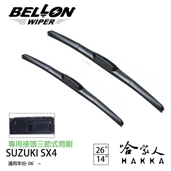 BELLON SUZUKI SX4 06年後~ 專用接頭雨刷 【免運贈雨刷精】 勾式 三節式雨刷 26吋 14吋 哈家人