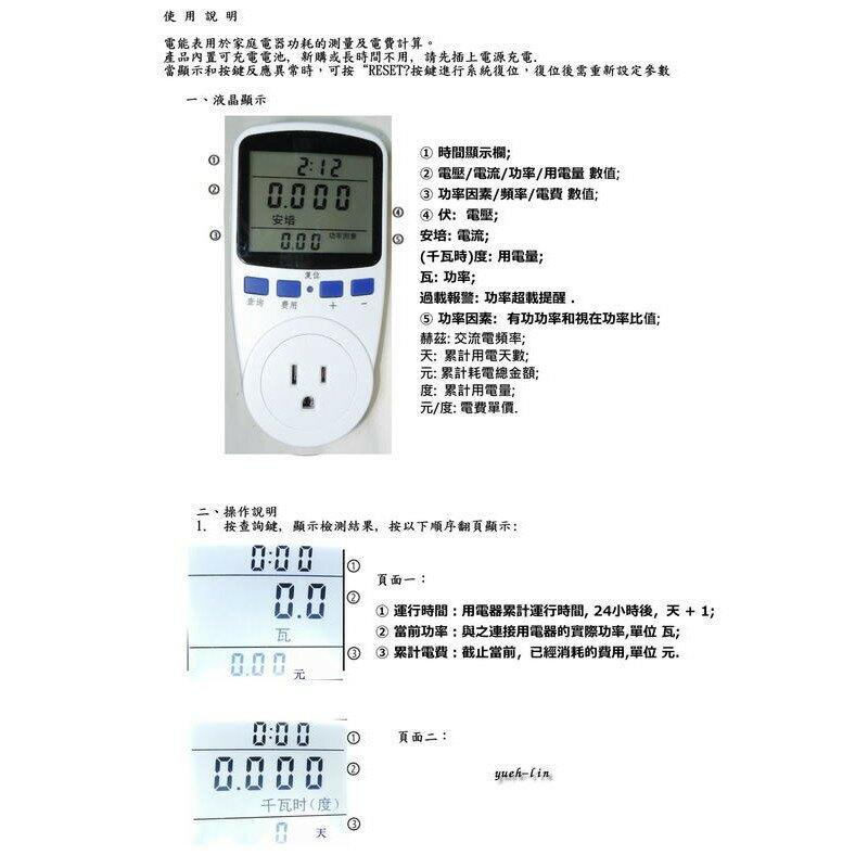 多功能功率計 (110/220V 中文字幕 背光螢幕 通用頻率 )插座 電費計算 功率因數 功率計 測電壓 電流 功率