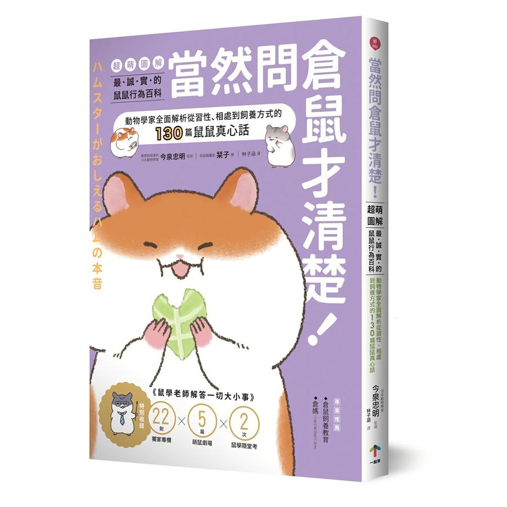 當然問倉鼠才清楚! 最誠實的鼠鼠行為百科 超萌圖解: 動物學家全面解析從習性、相處到飼養方式的130篇鼠鼠真心話