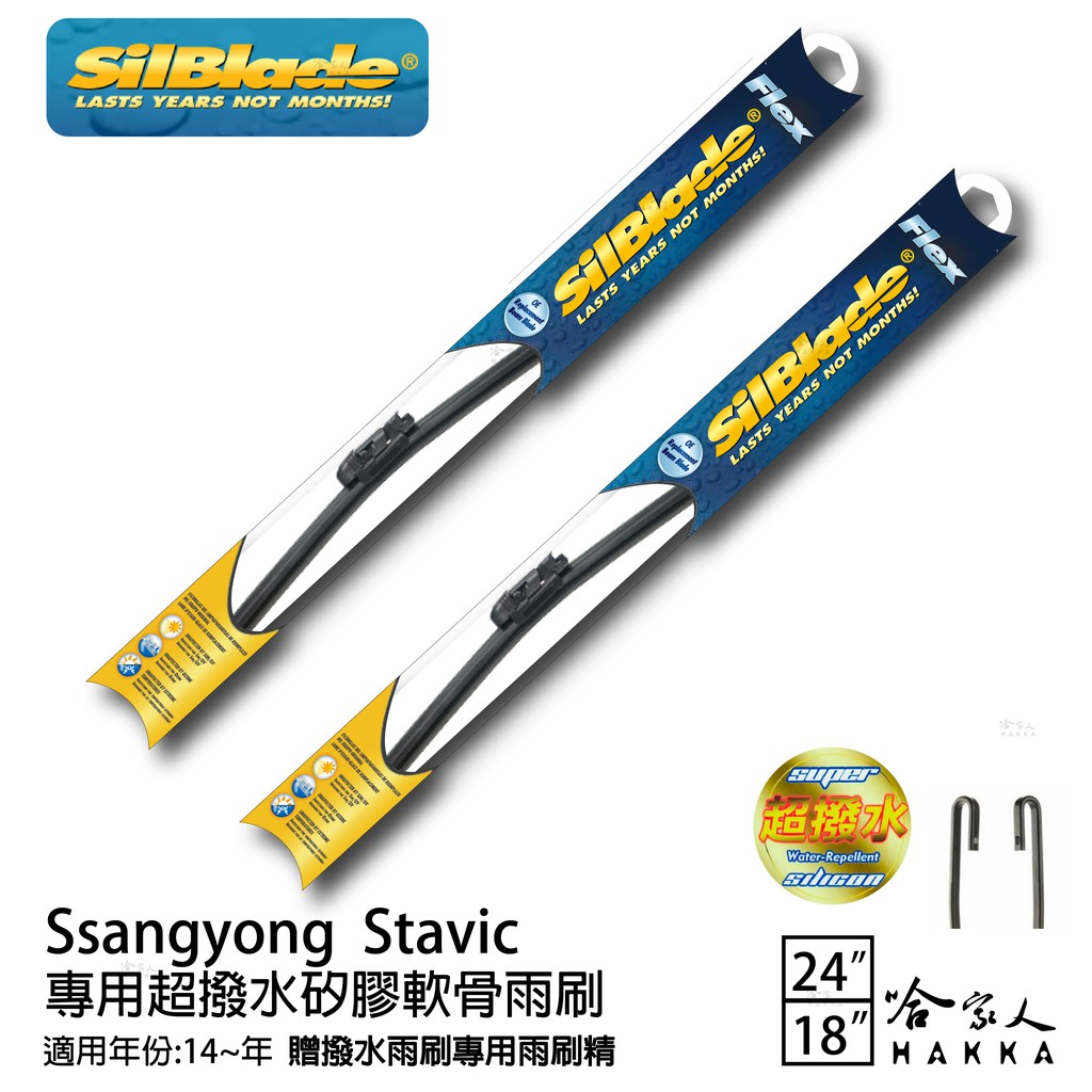 SilBlade Ssangyon Stavic 專用矽膠撥水雨刷 24 18 贈雨刷精 14~年 防跳動 哈家人