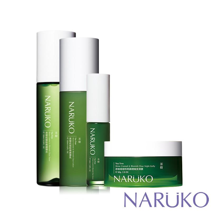 NARUKO 牛爾 茶樹抗痘清空粉刺4件組(調理水+調理乳+精華+晚安凍膜)