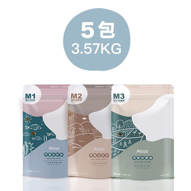 【Abao】M系列犬糧(750g/包) 免運5包組 寵物拌飯 MIT無穀低敏狗飼料