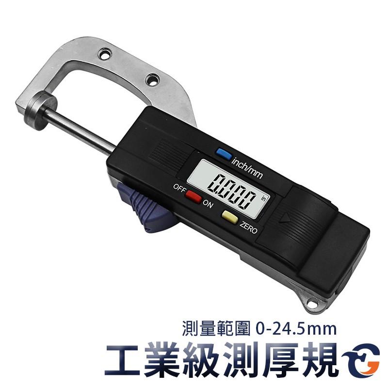 工業級測厚規 TGDTSA 蓋斯工具 數位分厘卡 數字分厘卡 厚薄規 厚薄計 厚度計 測厚儀 厚度規 測厚表 精密型