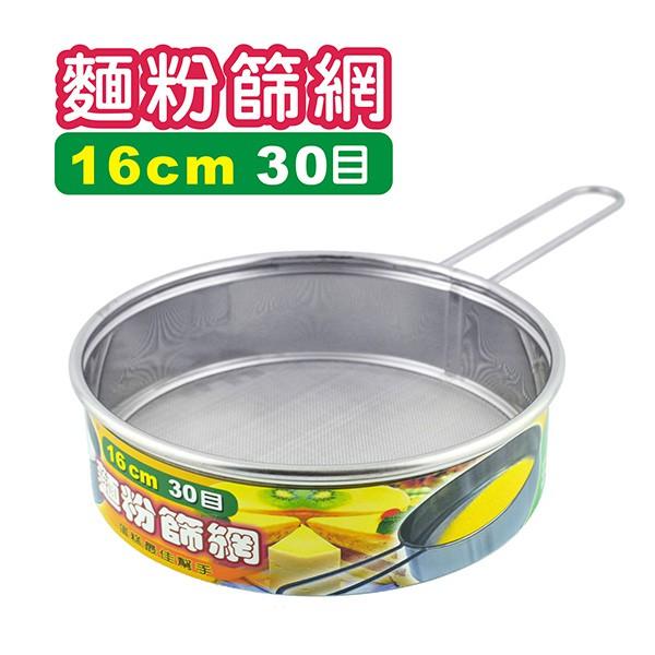 麵粉篩網 30目16cm 篩網