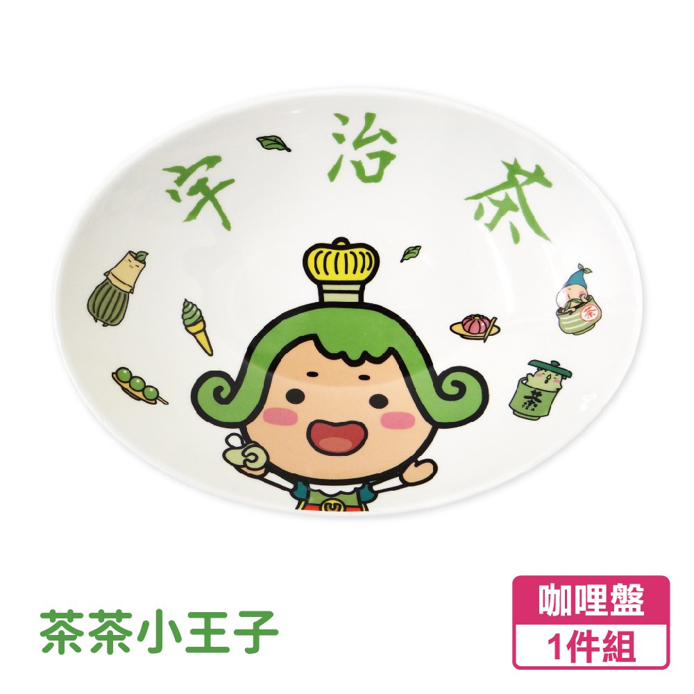 【Matcha Prince】茶茶小王子咖哩盤 (深盤/水餃盤/方便醬汁料理)