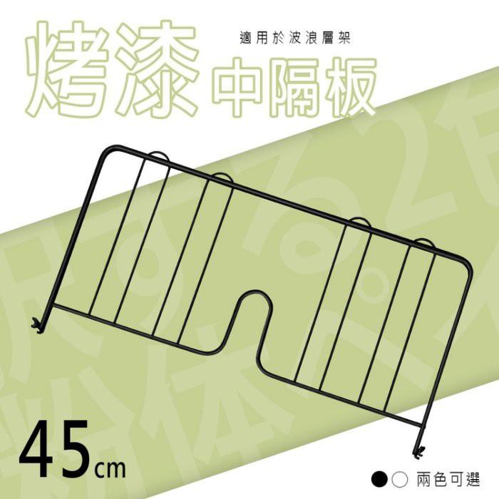 比架王 波浪架專用 45公分烤漆中隔板 兩色可選 書檔 圍籬